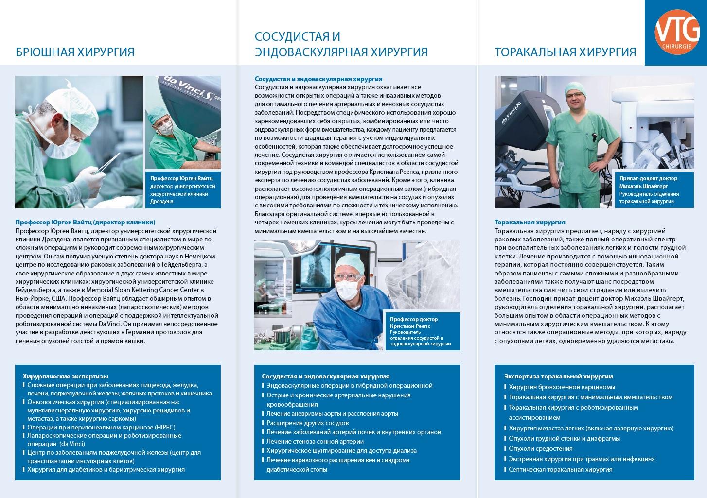 Mehr Informationen_RUS
